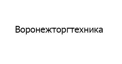 Воронежторгтехника