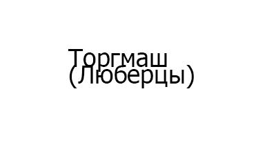 Торгмаш (Люберцы)