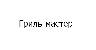 Гриль-мастер