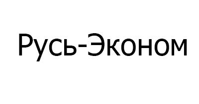 Русь-Эконом