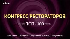 В ноябре состоится первый российский конгресс рестораторов