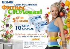 Акция от компании КОБОР  и Polair до середины мая