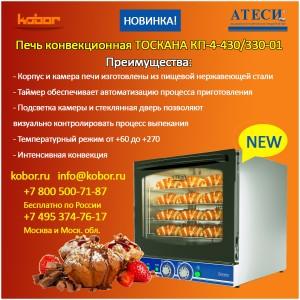 НОВИНКА! Печь конвекционная Атеси ТОСКАНА КП-4-430/330-01