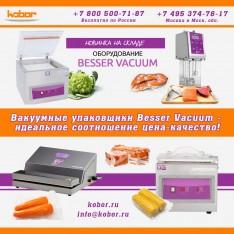 Вакуумные упаковщики бренда Besser Vacuum